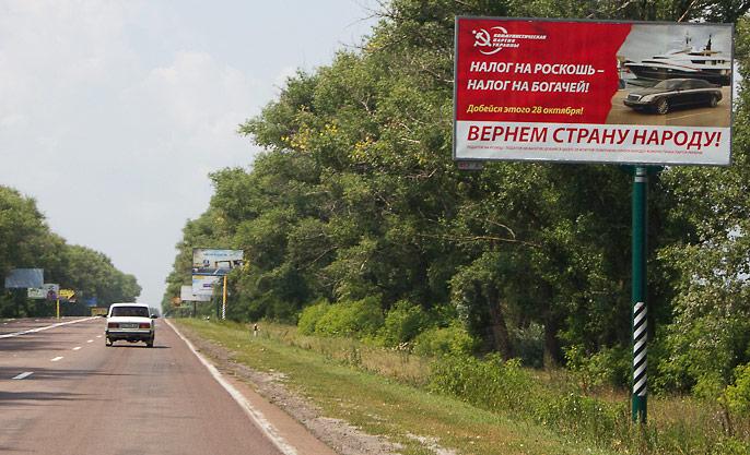 лозунги по дороге — компартия — еще один вариант