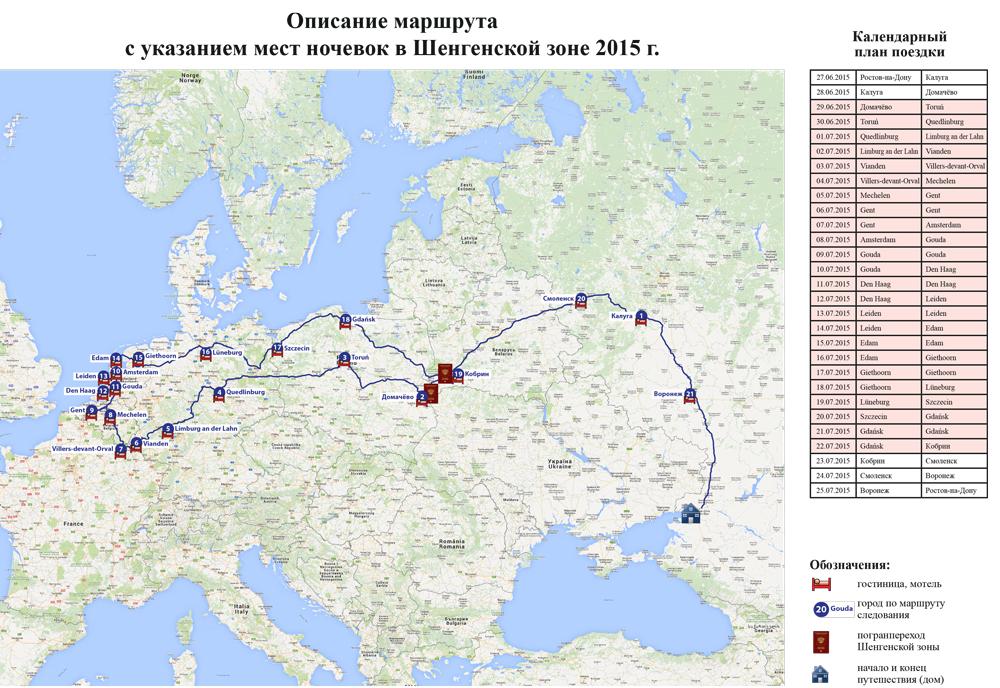 itinerary-2015