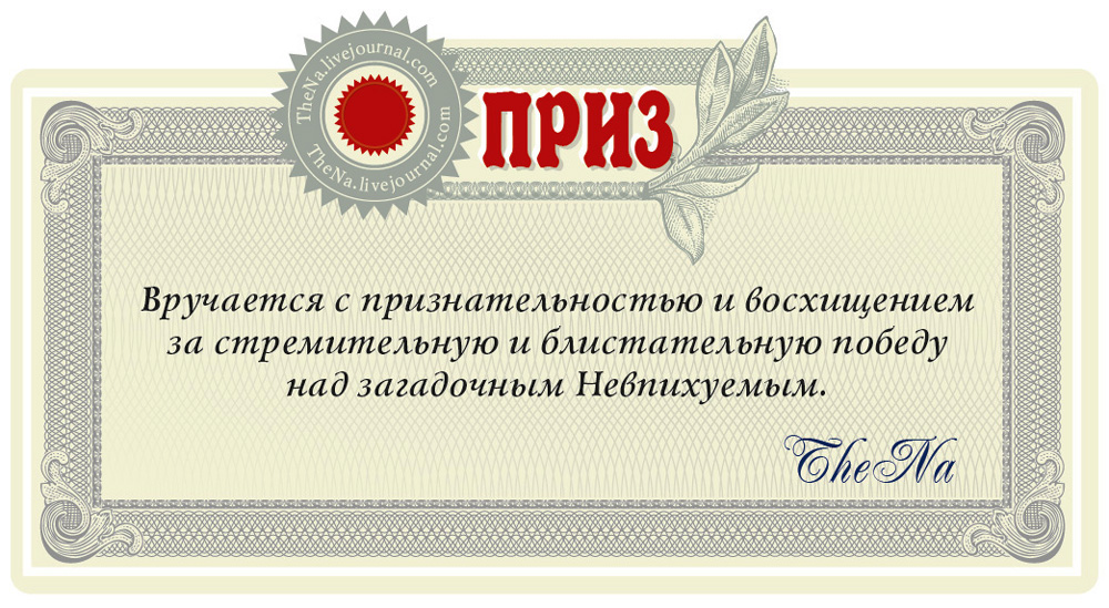 Приз ©Татьяна Гладченко