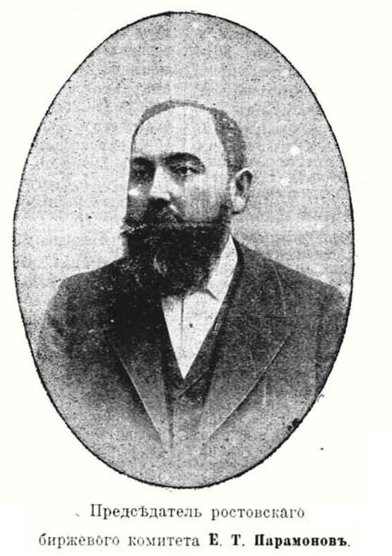Председатель ростовского биржевого комитета Елпидифор Парамонов, 1904