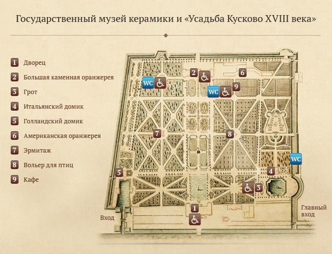 Государственный музей керамики и «Усадьба Кусково ХVIII века»