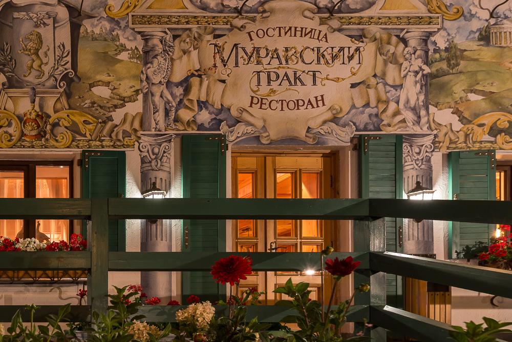 Гостиница «Муравский тракт», Белгородская обл., х. Жданов ©Татьяна Гладченко, 2016